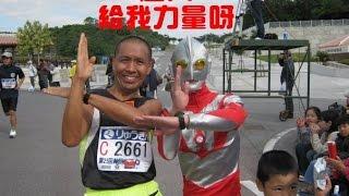 japan okinawa naha marathon 2009 日本沖繩那霸馬拉松2009年12月6日