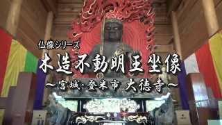 宮城県登米市にある横山不動尊・大徳寺の不動明王坐像を紹介した作品で...