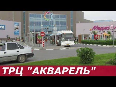 Торговый Центр АКВАРЕЛЬ, Волгоград.