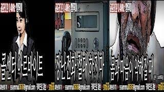 [쌈무이 삼색공포] : 장난전화 절대 하지마&콜…