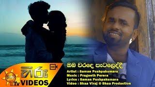 Oba Warade Pataleddi - Saman Pushpakumara | [www.hirutv.lk] Thumbnail