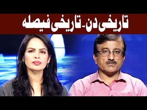 Islamabad Tonight With Rehman Azhar - 27 July 2017 - Aaj News