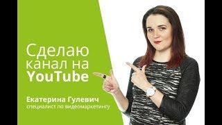 Сделаю канал на YouTube🍑Как правильно создать канал📷Узнайте всё о создании канала на YouTube