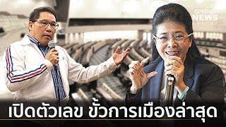เปิดขั้วการเมืองล่าสุด !! | คัดข่าวเช้า | 24 พ.ค. 62