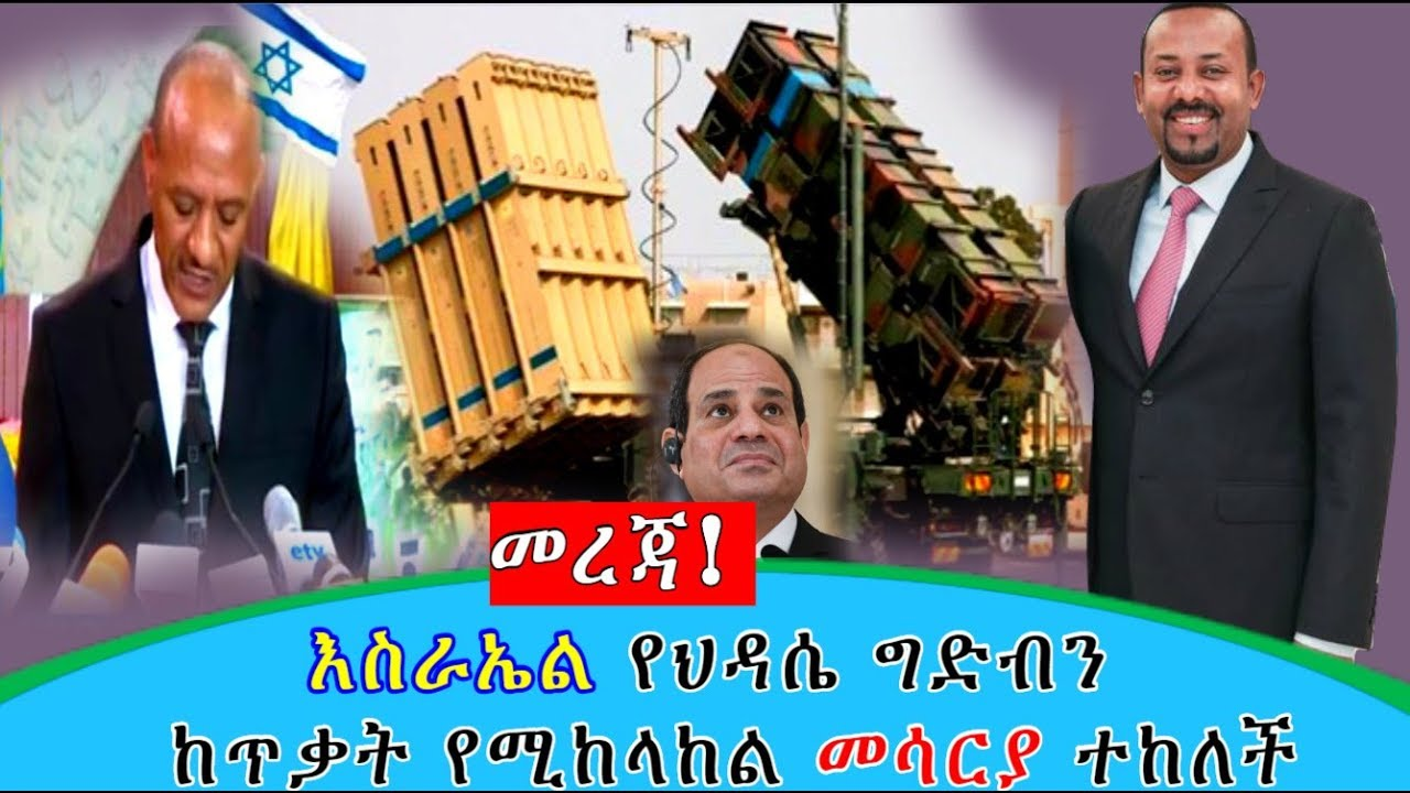 Friction With Cairo Over The Israel Air Defense System For 's Great Nile Dam