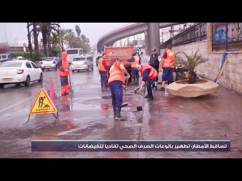 تساقط أولى أمطار الخريف : انسداد عديد البالوعات واضطراب في حركة المرور