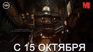 Официальный трейлер фильма «Багровый пик»