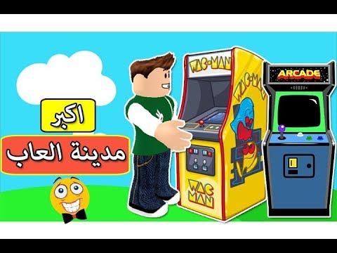 بناء اكبر مدينة العاب الالكترونية فى لعبة roblox !! 👊🏻👑