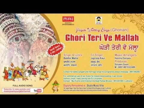 Ghori Teri Ve Mallah sohni/Ma diya surjana  Baldheer Mahla & Jagroop Kaur/ ghoriya te suhaag de geet