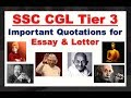 Important Quotations for Essay & Letter || CGL || CHSL || Bank