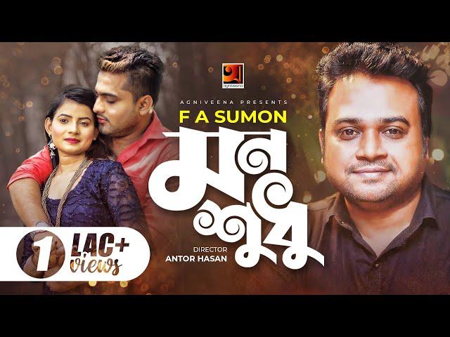 Mon Shudu Tui Tui Kore by F A Sumon Bangla Song 2020 Video Download