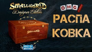 обзор Small World Designer Edition Unboxing на русском!