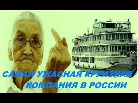 Самая УЖАСНАЯ круизная компания России!