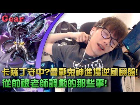【Gear】卡薩丁守中路!花輪vs龜狗+原味小品 激戰50分鐘!