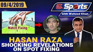 Hasan Raza Shocking revelations on spot fixing  | G Sports with Waheed Khan 9th April 2019