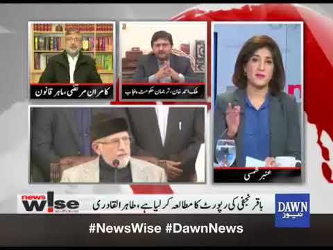 "Newswise - 06 December, 2017 ""Model Town Report, Karachi Water Issue"""