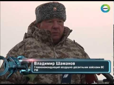 Самые масштабные учения ВДВ России прошли в Арктике