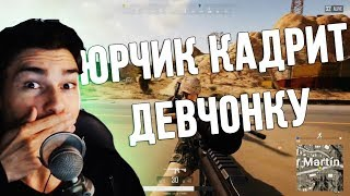 YOURANUS | Юрчик Кадрит Девчонку | Dolphey