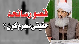 Zainab Kasur Case Who is Murdrer | Lecture By Allama Munir Ahmad Yousufi |