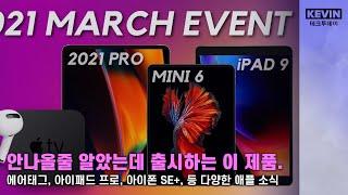 아이패드 프로, 에어태그, 아이폰SE+등, 다양하게 4…