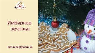 Имбирное печенье рецепт на Новый год и Рождество, Gingerbread Cookie