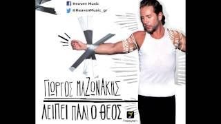 Giorgos Mazonakis - Patas Ta Oria   Official Audio Release HD