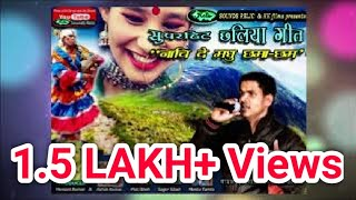 Latest Kumauni chhaliya song   नाचि दे मधु छमा-छम    Singer Jeevan Kohali ft. Hemant Kumar