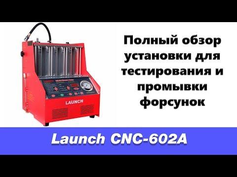 Стенд для промывки форсунок LAUNCH CNC-602A. Полный обзор.