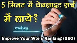 How-to-Improve-Website-Ranking-on-Google-Search-Website-की-Rank-कैसे-Increase-करे
