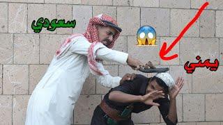 يمني يفاجئ سعودي بشئ غير متوقع شاهد لنهايه