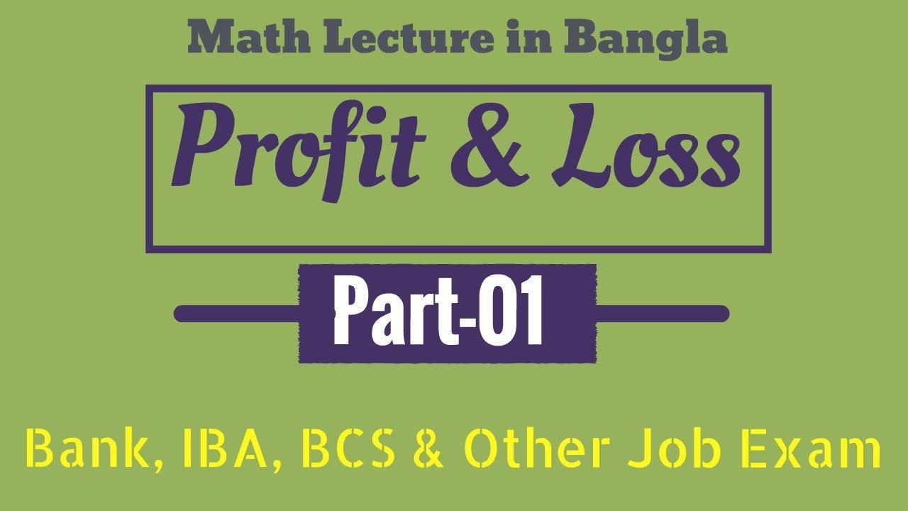 Profit and Loss Math in Bangla