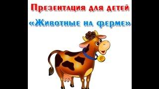"""""""Животные на ферме"""", презентация для детей"""