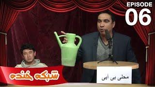 Shabake Khanda - Ep.06 / شبکه خنده - قسمت ششم