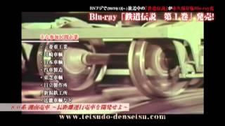 鉄道伝説 Blu-ray第1巻 80系湘南電車