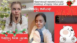 Новогодний выпуск макияжей Cloudy makeup Happy New year
