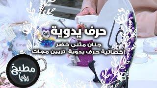 تزيين مجات - جنان خضر