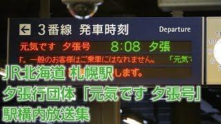 JR北海道札幌駅 夕張行団体「元気です 夕張号」 駅構内放送集