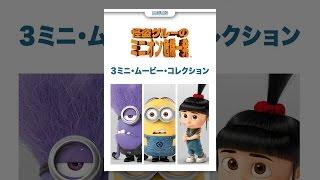 怪盗グルーのミニオン危機一発 3ミニ・ムービー・コレクション (字幕版) thumbnail