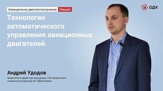 Андрей Удодов - Технологии автоматического управления авиационных двигателей