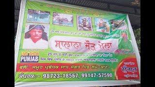 [LIVE] Baba Shah Najam Deen Da Mela  Laman Kana (Hoshirpur) 24June2019