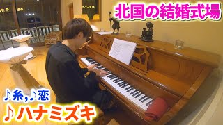 結婚式場でピアノを見つけたので、新郎新婦に内緒でラブソングを弾いてみる【よみぃ】
