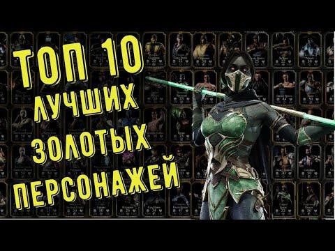 ТОП 10 ЗОЛОТЫХ ПЕРСОНАЖЕЙ/ Mortal Kombat Mobile