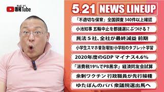 5 ちゃんねる ニュース ヘッド ライン