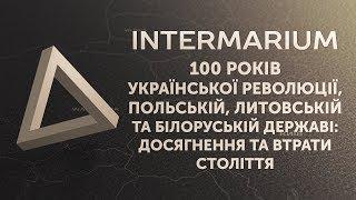 INTERMARIUM | 1918 - 2018: досягнення та втрати століття