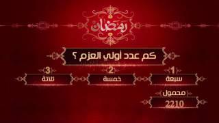 مسابقة  عمرة  سي بي سي سفرة | 18 رمضان