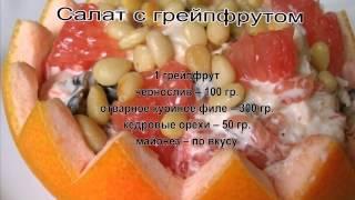 Салат с кедровыми орешками.Салат с грейпфрутом