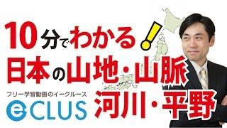 中学社会地理、日本の山地・山脈・河川平野を学習します。 印刷・応用問...
