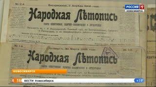 Ко дню города в краеведческом музее открылась уникальная выставка редких архивных документов