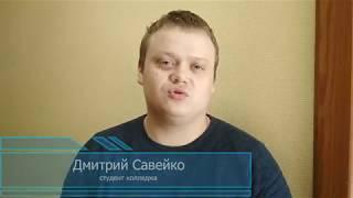 Дмитрий Савейко, студент Уральского колледжа экономики и права