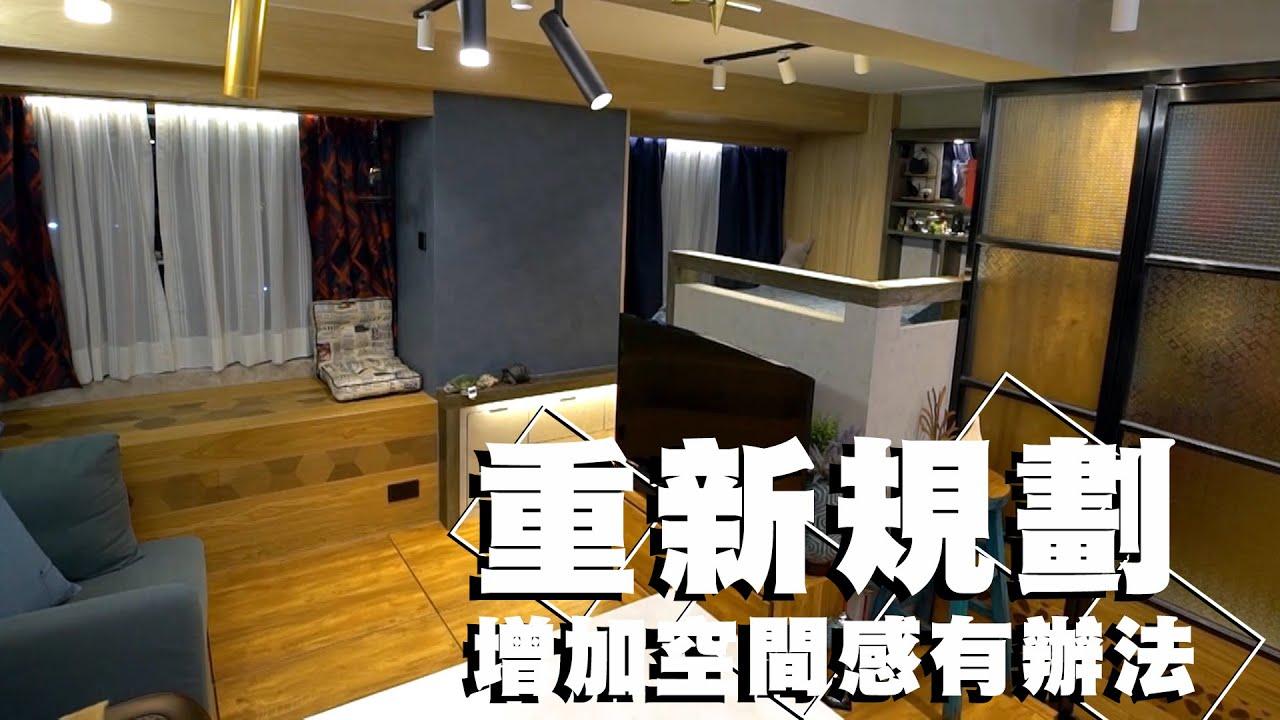 安樂蝸 重新規劃 增加空間感有辦法 家居設計 - YouTube